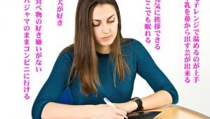 【研究結果】自分の良い部分を5分紙に書くだけでプレッシャーに強くなる事が判明!