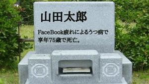 自分の寿命と死因がわかる『お墓メーカー』がヤバイ! 1日30万アクセスの大人気サイトに