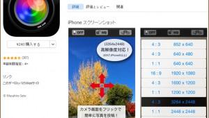 【最強】究極のiPhoneカメラアプリOneCam! シャッター音なし! 高画質撮影! タイマー撮影可!!