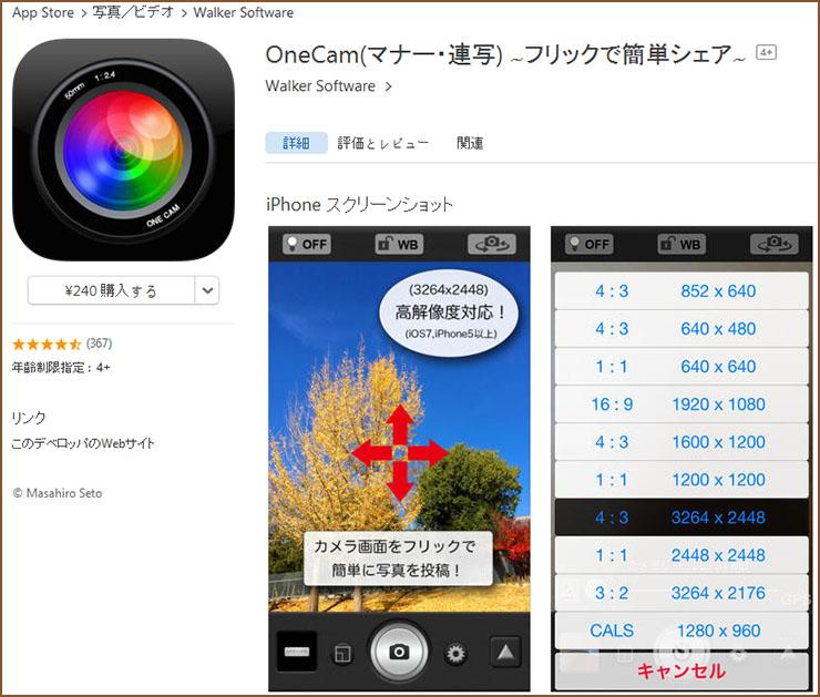 onecam1