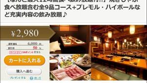 【激安速報】マジかよ! 12時間しゃぶしゃぶ食べ放題&飲み放題が2980円だぞ急げ(笑)!
