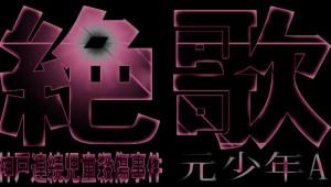 【衝撃】神戸連続児童殺傷事件犯人が書いた本『絶歌』がネットに無断アップロード! 無料で読める状態