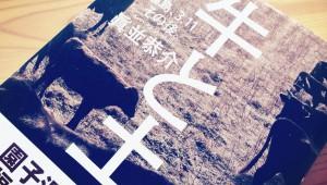 福島で被曝した牛たちはどうなったのか? 眞並恭介『牛と土』