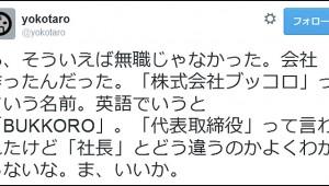 『ニーア』『ドラッグオンドラグーン』のヨコオタロウ氏が株式会社ブッコロ設立! LINEスタンプも公開(笑)