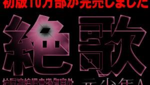 【衝撃】酒鬼薔薇聖斗『絶歌』(太田出版)の初版10万部がほぼ完売! 30万部売れれば5000万円の印税