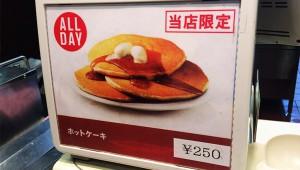 【グルメ】朝マックが24時間いつでも食べられる! マクドナルドでホットケーキ24時間販売中