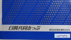 あの「日韓共同きっぷ」が27年の歴史に幕! 6月30日限りで完全終了