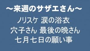 【衝撃】来週の『サザエさん』でアナゴさんが死亡する可能性アリ! 死因は不明! 視聴者ショック