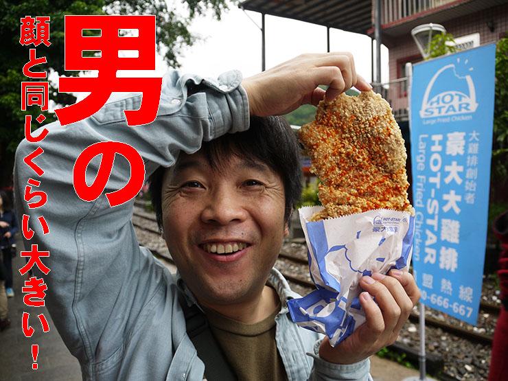 taiwanotoko3