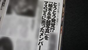 柏木由紀のラブラブ写真を出版社に売ったとされるAKB48メンバーを実名報道! 雑誌『BLACKザ・タブー』