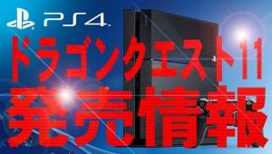 【朗報】PS4で『ドラゴンクエスト11』発売情報キターーー! ゲームサイトに情報掲載