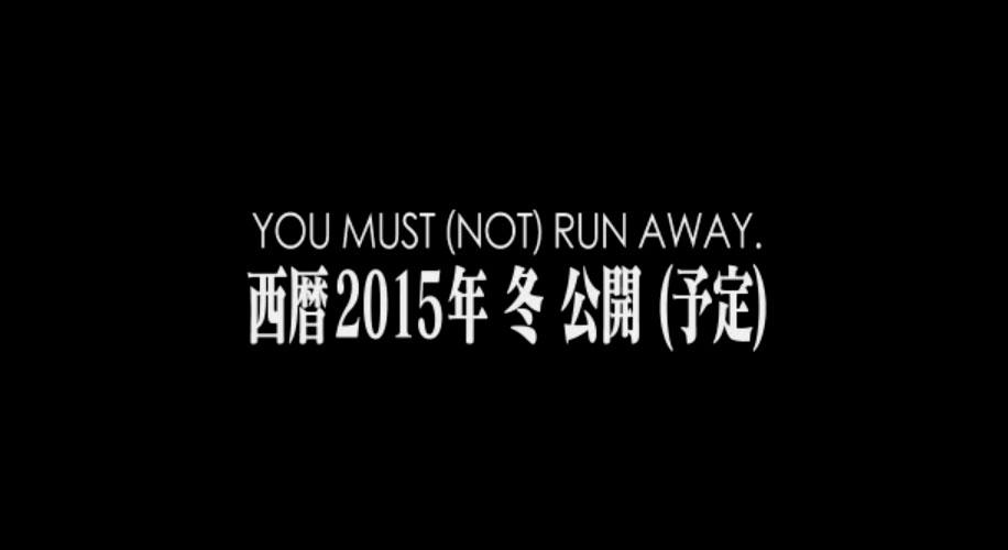 オワコンこと映画『シン・エヴァンゲリオン劇場版』2015年冬に公開決定!主題歌は宇多田おばさん