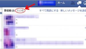 【要注意】Facebook利用者は絶対に見て! 友だちからのメッセージを無視している可能性アリ