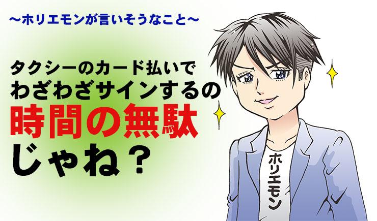 horiemon-san