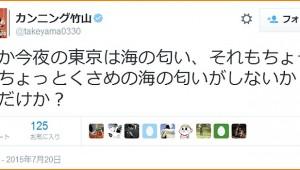【緊急速報】7月20~21日に東京や日本各地で「海の匂いがする」と話題! 本当に海の匂いがするぞ(笑)