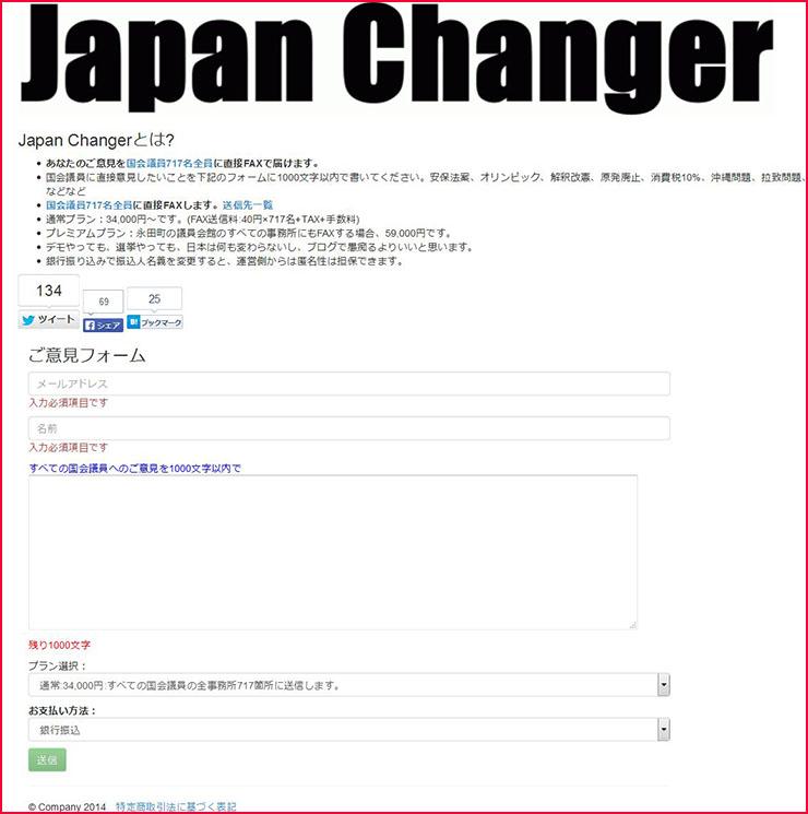 japan-changer