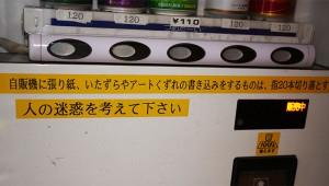 秋葉原の「恐怖の自販機コーナー」がマジでヤバイ! ヤバすぎて観光名所化(笑)