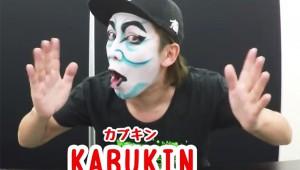 【衝撃】ヒカキンの仲間が増殖中! セイキン! デカキン! カブキン(笑)!