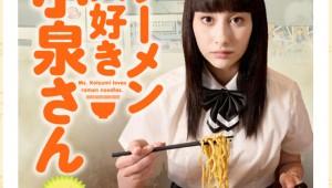 【美人】主人公の女子高生が美人すぎる実在のラーメン屋が登場するドラマ『ラーメン大好き小泉さん』