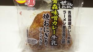 【衝撃】青森のローソン限定「青森味噌カレー牛乳焼きおにぎり コーン入り」を食べてみた結果(笑)