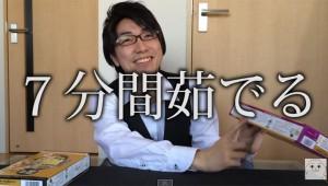 『正麺つけ麺』インスタントなのに7分間も茹でんのかよフザケンな → うめぇええええええ(笑)!