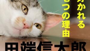 【調査】LINE株式会社 上級執行役員 田端信太郎の良いところ7つ