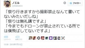 【衝撃】ドローン事件の男性がTwitterに意味深な書き込み! 保護観察処分から開放された!?