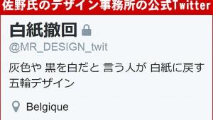 【超炎上】東京五輪のマークでパクリ疑惑のデザイナーが挑発行為か / Twitterで意味深発言
