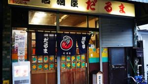 【速報】ドラマ『孤独のグルメ』シーズン5の撮影快調! 東京都江東区三好の居酒屋『だるま』