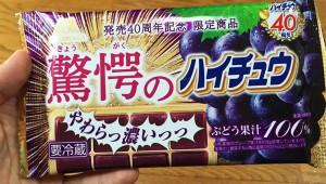 【驚愕】発売40周年記念限定商品ぶどう果汁100%ハイチュウが濃厚すぎてヤバイ!