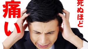 【激痛】飛行機に乗ると頭痛になる「飛行機頭痛」がヤバイ! 対処法は簡単