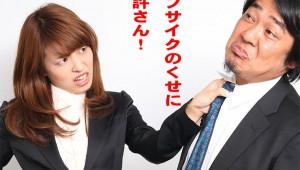 【衝撃】女子の40%がセクハラ行為をされても「イケメンだったら許す」ことが判明!
