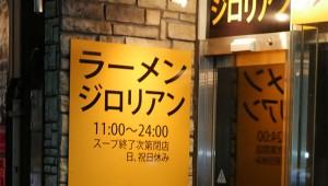 【衝撃】ラーメン二郎マニアがラーメン屋『ジロリアン』をオープン(笑)!
