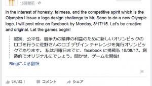 【戦争】佐野先生にデザインをパクられたデザイナーが激怒!「私が東京五輪ロゴをデザインする」と宣戦布告