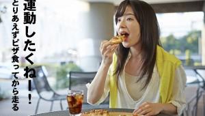 「痩せるために運動するぞ!」と決心した人ほど運動が続かないことが判明!