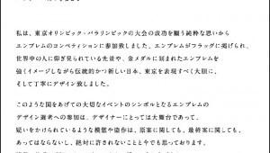 【大炎上】佐野氏の謝罪文にブチギレ激怒「自分も被害者のような書き方」「悪いのは日本国民みたい」