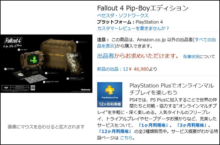 fallout4pip-boy