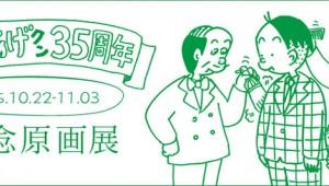 植田まさし先生の『かりあげクン35周年記念原画展』開催決定