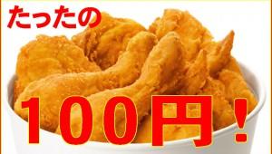 【緊急速報】きょう9月9日はケンタッキー1本100円の日だぞ! 3本でも300円だぞ急げ!