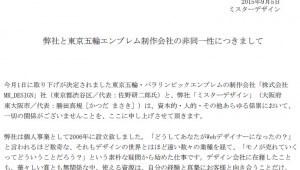 五輪エンブレム騒動で佐野氏の「ミスターデザイン」と同名会社が風評被害「物理的精神的つらい状況」