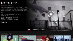 【衝撃】世界最大級の映画配信サービス『Netflix』日本上陸キタァアアア! 4K画質で無料視聴可能!!