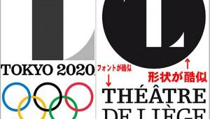 【激怒】ゴミになった東京五輪ポスター費用4600万円はすべて税金 / 誰が負担すべきかアンケート調査