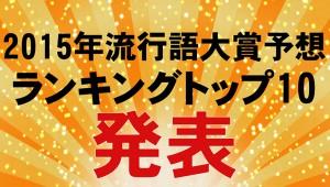 【速報】2015年流行語大賞予想ランキングトップ10発表!