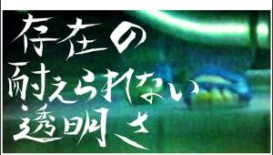 【衝撃】元少年A・酒鬼薔薇聖斗の自宅と本名がバレた! 自宅マンション写真を掲載