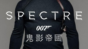 【映画】究極のスパイ映画『007鬼影帝国』上映迫る! 主演ダニエル・クレイグの渋さを感じろ!!