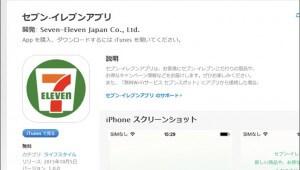 【朗報】セブンイレブンがWiFiスポット使い放題を開始! いくらでも無料インターネットができるぞぉおお!!
