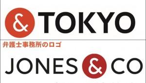 【衝撃】東京オリンピックのロゴが弁護士事務所のロゴのパクリだと物議 「弁護士にケンカを売るとは度胸ある」