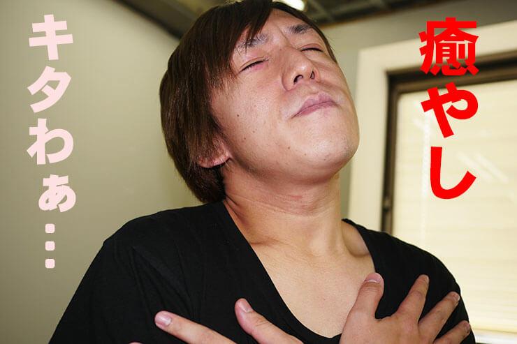 iyashi10