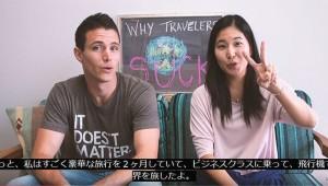 【衝撃】旅行者による旅行自慢が人をムカつかせている事が判明! 自慢するな! 競うな!