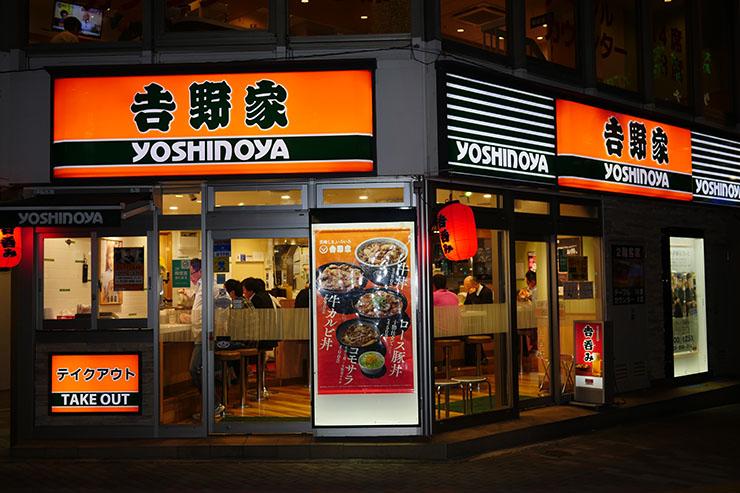 yoshinoya005